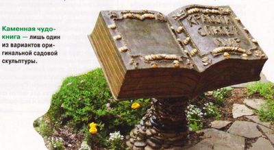 Камень на дачном участке