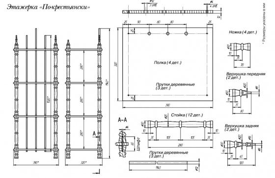 ретро-этажерка чертеж