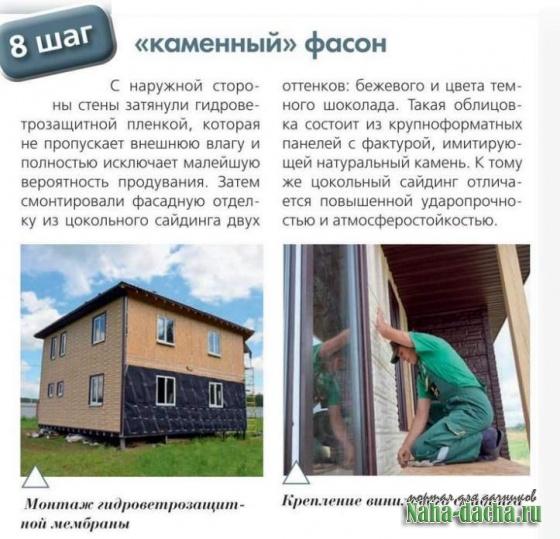 Как построить дом за полтора месяца: это реально